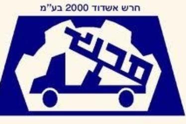 חרש אשדוד 2000 בעמ