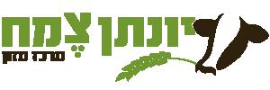 מרכז מזון יונתן צמח