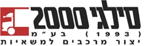 סילגי 2000 בעמ
